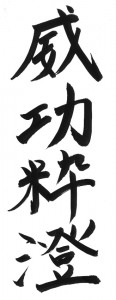 chineseCaligraphy